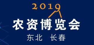 2019第八届东北(长春)农资博览会
