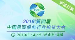 2019第四屆中國果蔬保鮮行業投資大會