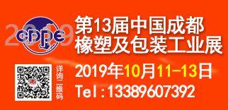 2019年第13届成都橡塑及包装展览会