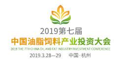 2019第七届中国油脂饲料产业投资大会