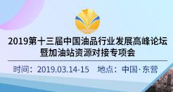 2019第十三届中国油品行业发展高峰论坛暨加油站资源对接专项会