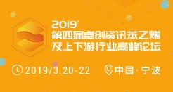 2019卓创资讯苯乙烯及上下游行业高峰论坛
