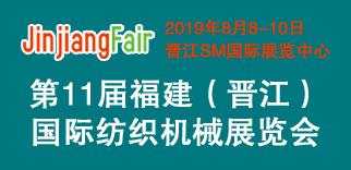 2019福建泉州国际纺织机械展览会
