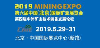 第六届北京国际矿业展