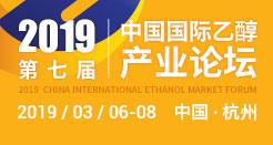 2019年第七届中国国际乙醇产业论坛