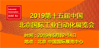2019第十五屆中國北京國際工業自動化展覽會
