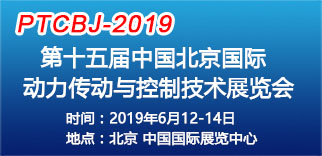 2019第十五届中国北京国际动力传动与控制技术展览会