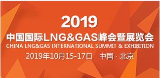 2019中國國際LNG&GAS峰會暨展覽會