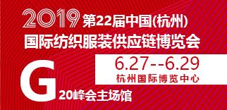 第22届中国杭州纺织服装供应链博览会