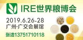 2019广州国际优质大米及品牌展览会