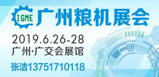 2019广州国际粮油机械及包装展览会