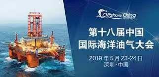 第十八屆中國(深圳)國際海洋油氣大會2019