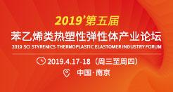 2019第五屆苯乙烯類熱塑性彈性體產業論壇