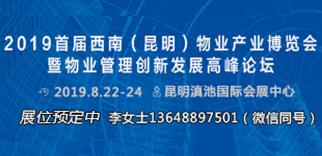 2019首届西南物业管理产业博览会