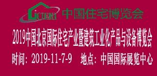 2019年第十八届中国国际住宅产业
