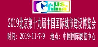 第十九届中国国际城市建设博览会