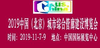 2019中國(北京)城市地下綜合管廊建設展覽會