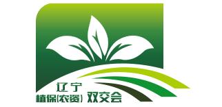 2019遼寧植保(農資)雙交會