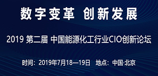 第二屆中國能源化工行業CIO創新論壇