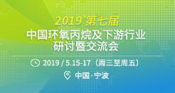 2019第七届中国环氧丙烷及下游行业研讨暨交流会
