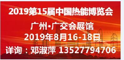 2019第15届中国热能博览会