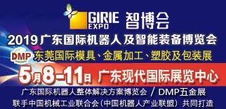 东莞国际模具塑胶包装展