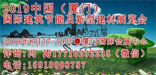 中國(廈門)國際裝配式建筑及集成房屋展覽會