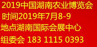 2019第十二届湖南农资交易会