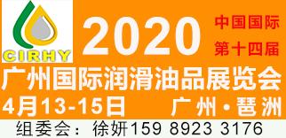 2020第十四屆廣州國際潤滑油品、養護用品及技術設備展覽會
