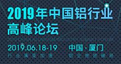 2019年中国铝行业高峰论坛