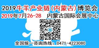 2019牛羊產業鏈(內蒙古)博覽會暨牛羊產業發展論壇