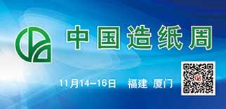2019中国国际造纸和装备博览会暨全国纸张订货交易会
