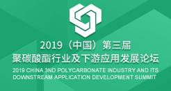 2019(中國)第三屆聚碳酸酯行業及下游應用發展論壇
