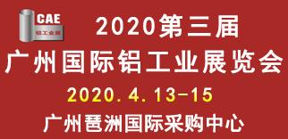 2020第三届中国广州国际铝工业展览会