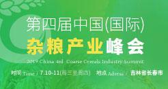 2019年第四屆中國(國際)雜糧產業峰會