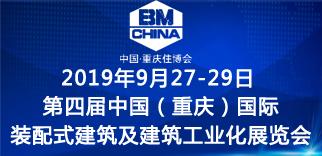 2019第四届中国(重庆)国际装配式建筑及建筑工业化展览会