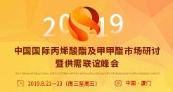 2019中國國際丙烯酸酯及甲甲酯市場研討暨供需聯誼峰會