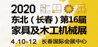 2020吉林(长春)第十六届国际家具及木工机械展览