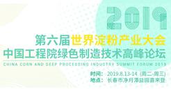 2019年中國玉米及深加工產業高峰論壇