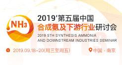 2019第五屆中國合成氨及下游行業研討會