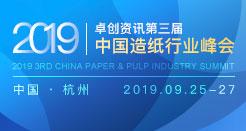 2019卓創資訊第三屆中國造紙行業峰會