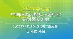 2019第七屆中國環氧丙烷及下游行業研討暨交流會