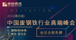 卓创资讯2019(第四届)中国废钢铁行业高端峰会