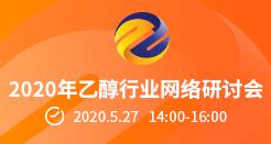 2020卓創云學院乙醇及上下游行業網絡研討會