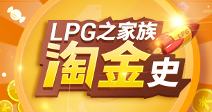 LPG之家族淘金史