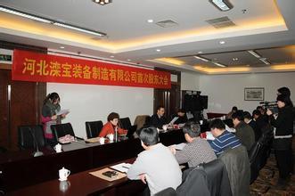 河北灤寶裝備制造有限公司