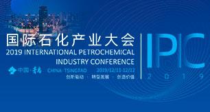 IPIC2019国际石化产业大会即将开幕