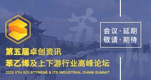 2020第五届苯乙烯及上下游产业高峰论坛