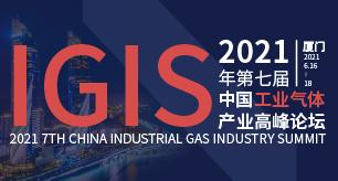 卓创资讯2021年第七届中国工业气体行业高峰论坛