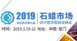 2019第九届石蜡市场研讨暨供需联谊峰会